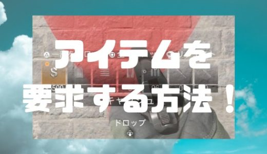 【CoD:Warzone】弾薬・アイテム・キャッシュを要求(リクエスト)する方法!【ドロップ方法も!】