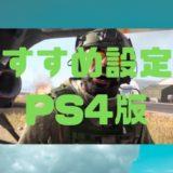 【CoD:Warzone】おすすめ設定!変更して快適操作でバトロワをプレイしよう!【PS4・PC】