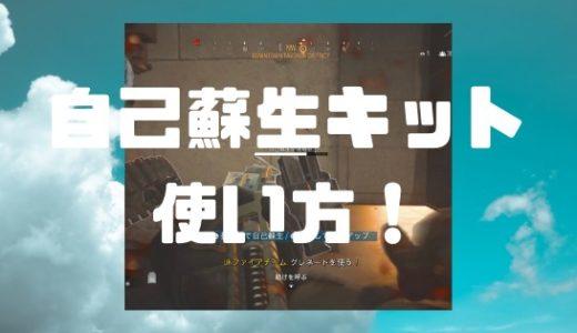 【CoD:Warzone】自己蘇生キットの使い方!効果について!