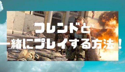【CoD:Warzon】フレンドをパーティーに招待・ゲームに参加する方法!【PS4】