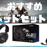 【CoD:Warzone】ゲーミングヘッドセットのおすすめ!PS4・PC対応!【ミックスアンプがマジで最強】