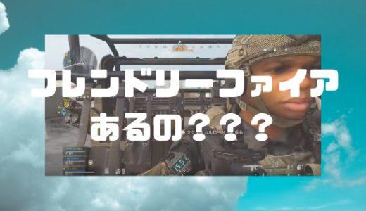 【CoD:Warzone】FF(フレンドリーファイア)はある?調べてみた!【セルフキルに注意】