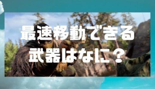 【CoD:Warzone】移動速度は武器によって変わる?速くダッシュする方法について!【スーパースプリント】