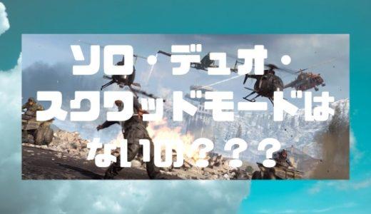 【CoD:Warzone】ソロ・デュオ・スクワッドモードは遊べないの?