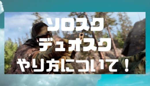 【CoD:Warzone】ソロスク・デュオスクで遊ぶ方法を紹介!【スクアッド補充を無効】