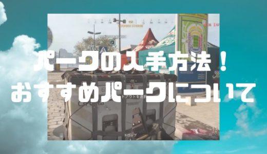 【CoD:Warzone】パーク(PERK)の装備・入手方法!おすすめパークについて!【バトロワで絶対活躍する!】