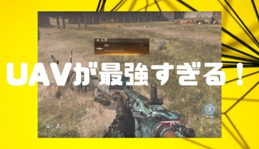 【CoD:Warzone】キルストリークのおすすめはどれ?【UAVが最強です・・・】