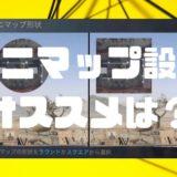 【CoD:Warzone】ミニマップ設定のおすすめはスクエア!ラウンドより見やすいぞ!