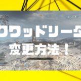 【CoD:Warzone】スクワッドリーダーを変更(指揮権を譲渡)する方法!