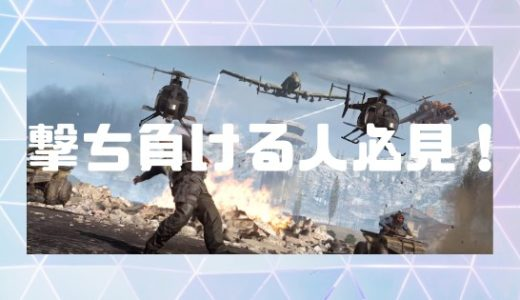 【CoD:Warzone】撃ち負ける人必見!上達に必須な3つの立ち回り。