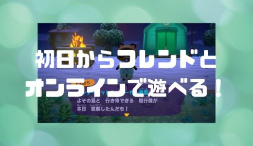 【あつ森】フレンドの島におでかけ・遊びに来てもらう方法!【マルチプレイのやり方】