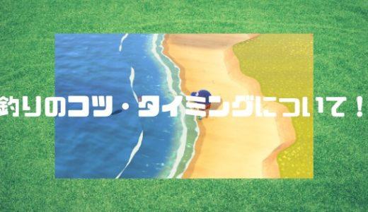 【あつ森】釣りを連続で100回成功させるコツ・タイミングを紹介!【伝説の釣り人になれるかな?!】