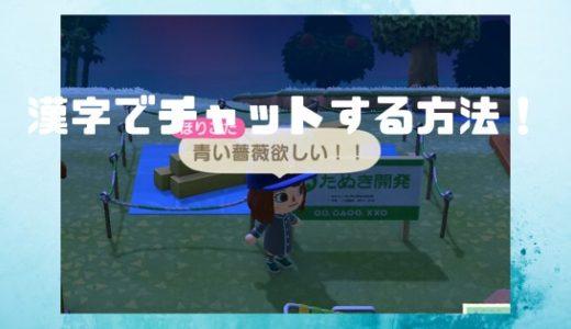 【あつ森】漢字変換してチャットを入力する方法!【あつまれどうぶつの森】