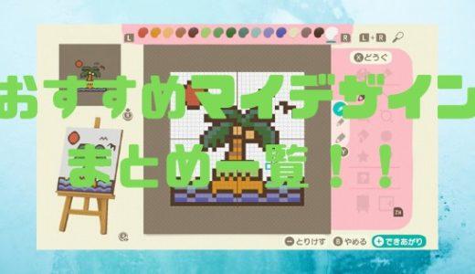 【あつ森】おすすめマイデザインのQRコード・IDまとめ一覧!【アニメ・おしゃれ・かわいい・かっこいい・スマホケース】
