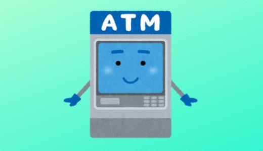 【あつ森】ATMをカンストさせると家具(ATM)はもらえる?【あつまれどうぶつの森】