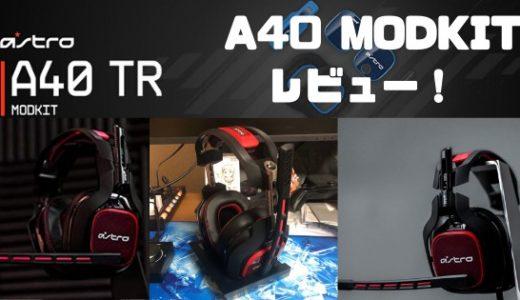 【ASTRO A40 MODKITレビュー】付け替えるだけでノイキャン!開放型・密閉型を切り替えてプレイできる!【ASTRO提供】