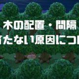【あつ森】木の配置・間隔は何マスで植えるべき?木が育たない(生えてこない)原因は?【あつまれどうぶつの森】