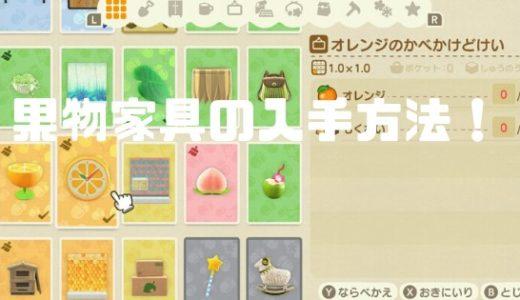 【あつ森】果物(フルーツ)家具の入手方法!【あつまれどうぶつの森】