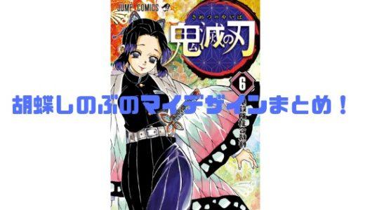 【あつ森】胡蝶しのぶ 服のマイデザイン・QRコード・IDまとめ【鬼滅の刃】