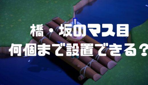 【あつ森】橋・坂のマス目(数)サイズについて!橋や坂は何個まで設置できる?上限は?【あつまれどうぶつの森】