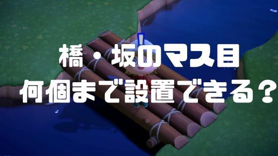あつ森 橋 作り方
