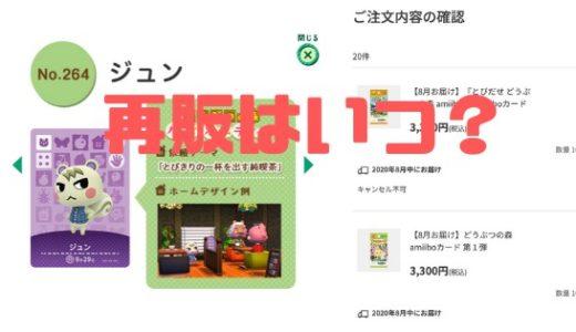 【あつ森】amiiboカードの再販はいつ?売ってる場所(お店)はどこ?【あつまれどうぶつの森】
