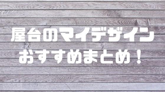 マイデザイン id やり方 あつ森