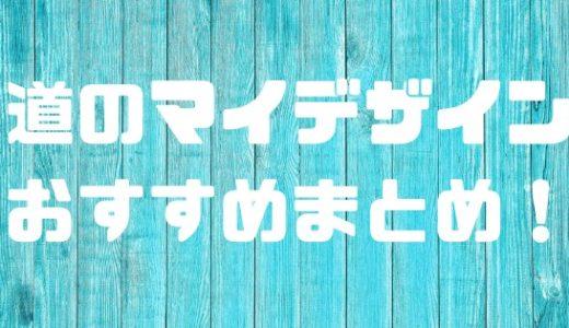 【あつ森】「道路」マイデザインのおすすめIDまとめ!【あつまれどうぶつの森】