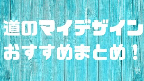 あつ森 道 マイデザイン
