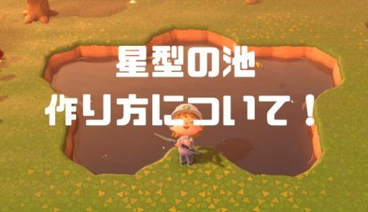 【あつ森】星の池は作れる!作り方について!【あつまれどうぶつの森】