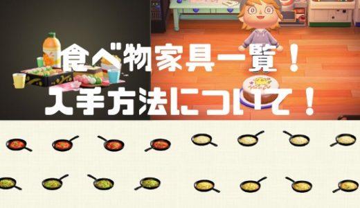 【あつ森】食べ物系家具入手方法!種類一覧まとめ!【あつまれどうぶつの森】