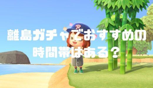 【あつ森】離島ガチャでおすすめの時間帯はある?【あつまれどうぶつの森】
