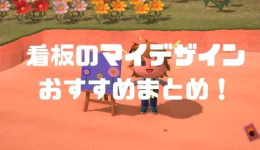 【あつ森】看板のおすすめマイデザインIDまとめ!【カフェ・果樹園・レトロ・お店】
