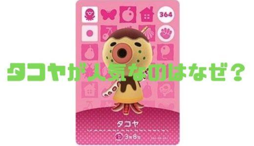 【あつ森】タコヤが人気なのはなぜ?amiibo価格がエグいことに。【あつまれどうぶつの森】