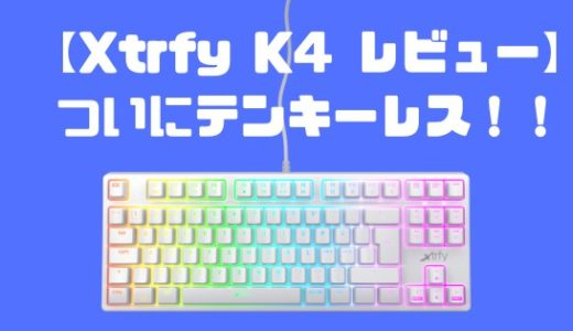 【Xtrfy K4 レビュー】最強テンキーレスゲーミングキーボードがやってきた!赤軸ならコレ。