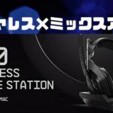 【Astro A50 レビュー】ワイヤレス×ミックスアンプが快適すぎた!最高級ゲーミングヘッドセットが登場!【ASTRO提供】