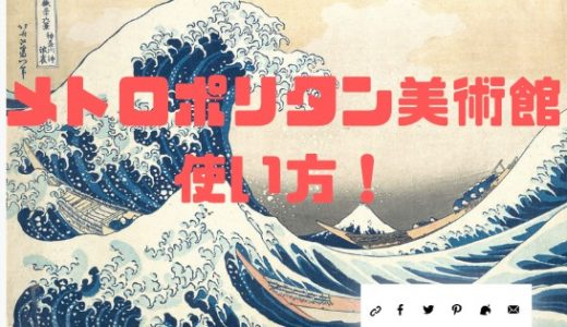 【あつ森】メトロポリタン美術館のやり方!アート画像をダウンロードする方法について!【あつまれどうぶつの森】