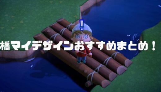 【あつ森】橋のおすすめマイデザインIDまとめ!【あつまれどうぶつの森】