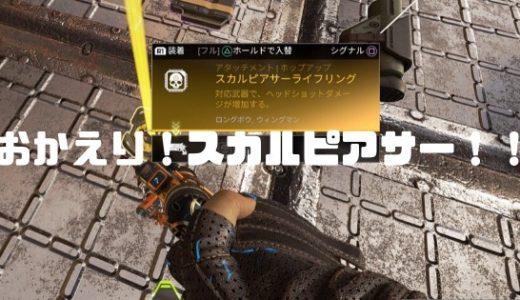 【Apex】スカルピアサーが復活!効果・倍率について!【シーズン5】