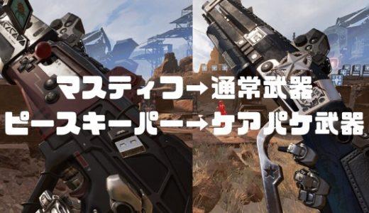 【Apex】マスティフが通常武器!ピースキーパーがケアパケ武器に!【シーズン5】