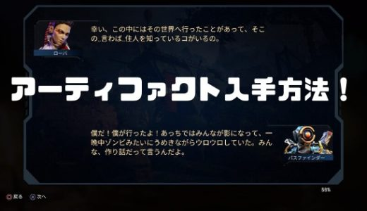 【Apex】アーティファクトのピース入手方法!ハントをクリアせよ!【シーズン5】