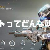 【Apex】ボルト(SMG)ってどんな新武器?性能を調べてみた!【シーズン5】