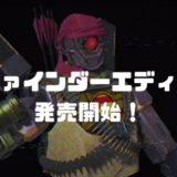 【Apex】パスファインダーエディションが発売!限定スキンと1000コインが手に入るお得なバンドルパック!