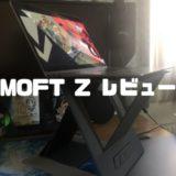 【MOFT Z レビュー】PCスタンドに早変わり!スタンディングモードでデスクワークが超快適に【makuake】
