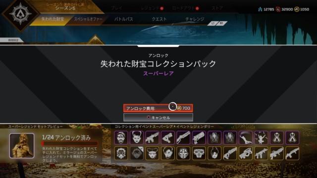 イベント apex 値段 コレクション