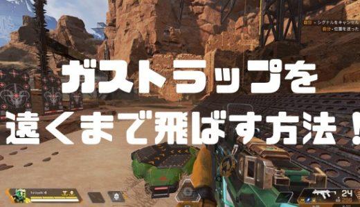【Apex】ガストラップを飛ばす方法!【オクタン×コースティック】