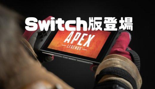 【Apex】スイッチ版ついに登場!秋から全プラットフォームでクロスプレイ可能に!