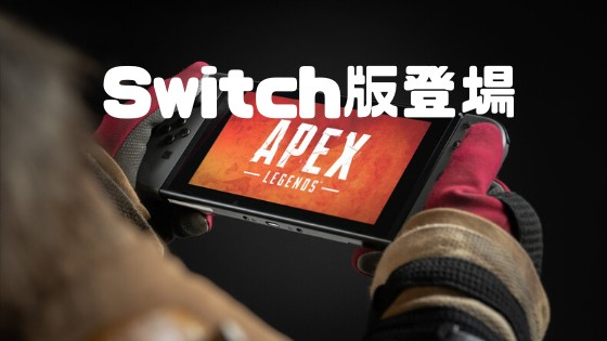 Apex switch 版