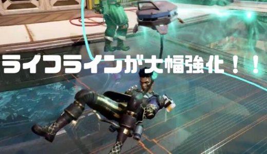 【Apex】ライフラインが強化!自動蘇生&シールドが可能に【シーズン5】
