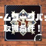 【Apex】チームワークバッジ(ティア4)の取り方!取得条件は?